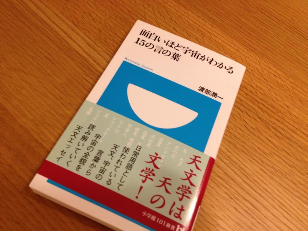 【池上彰先生並みのわかりやすさ!】面白いほど宇宙がわかる15の言の葉【書評】