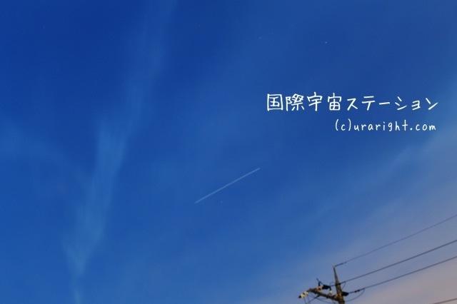 空に見える人類の努力 【イプシロンロケットと国際宇宙ステーション】