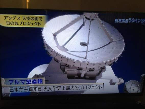 アルマ望遠鏡を作る人、使う人。日本のものづくり最強な件