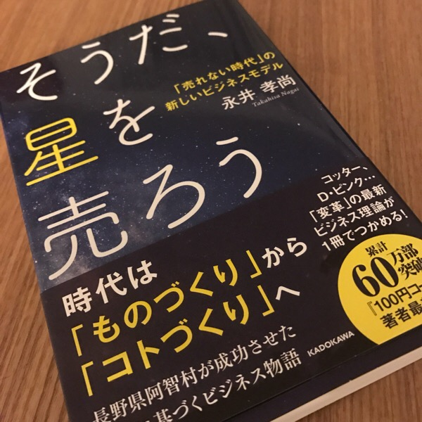 【書評:そうだ、星を売ろう】日本一の星空に会いたくなる本【長野県阿智村】