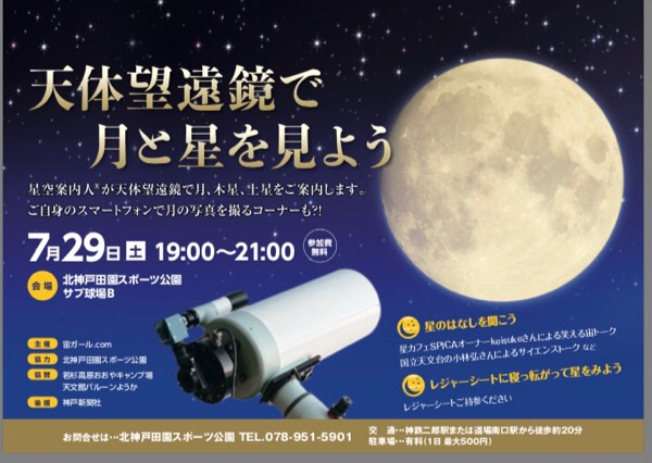 北神戸田園スポーツ公園「天体望遠鏡で月と星をみよう」2017夏開催レポート