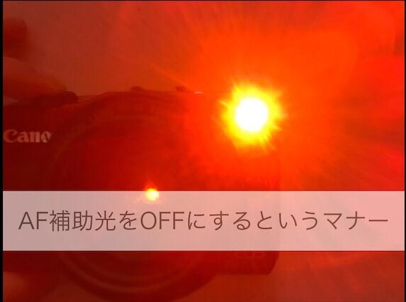 フラッシュの次に迷惑をかける意外なカメラ機能【AF補助光】の解説と3つの防止策