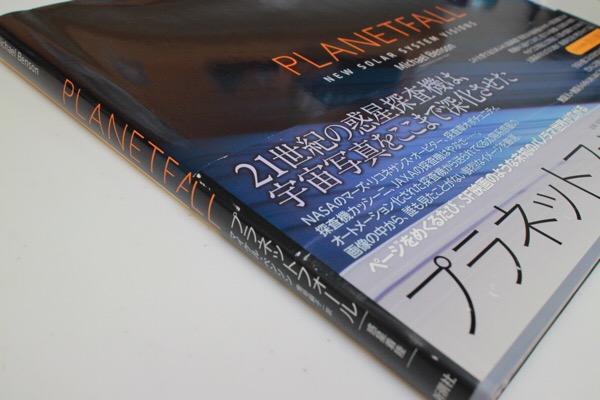 【写真集:プラネットフォール】惑星探査機から送られた鮮烈な芸術作品集