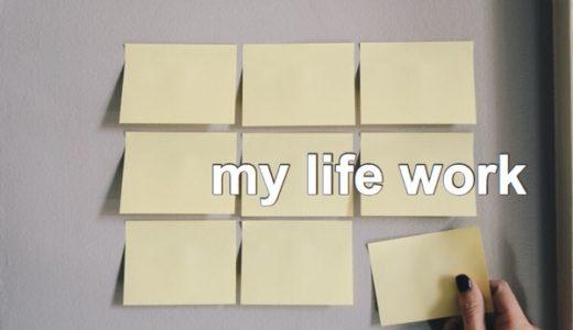 わたしの活動