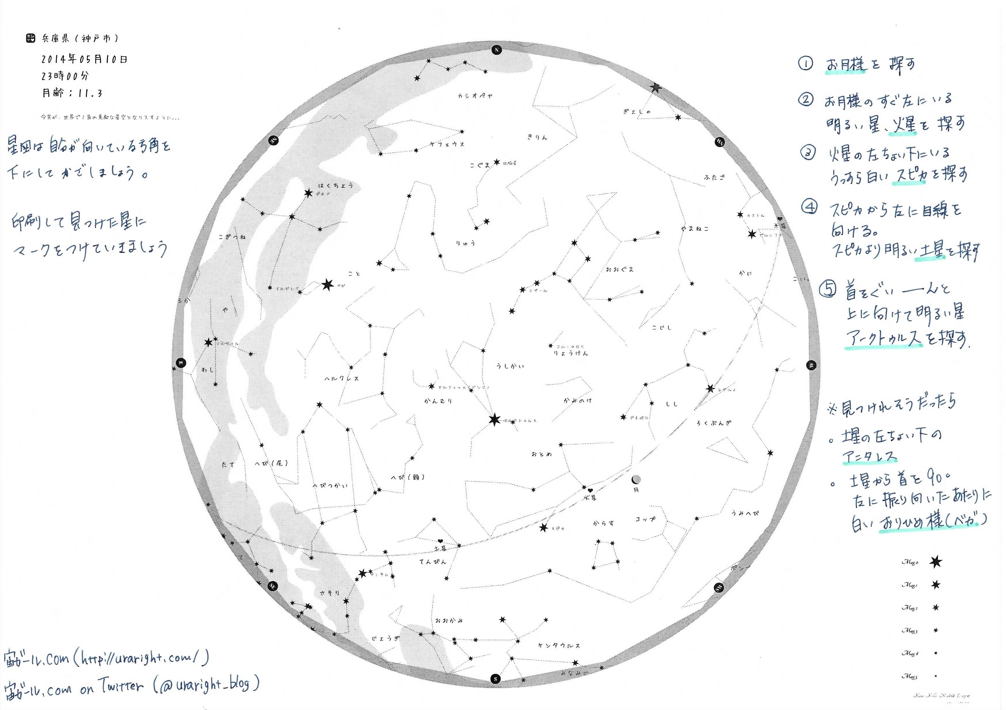 みんなでお家で星を探そう!【2014年5月10日23時の空】 #ウチソラ