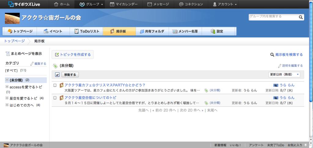 スクリーンショット(2013-08-08 8.06.31)
