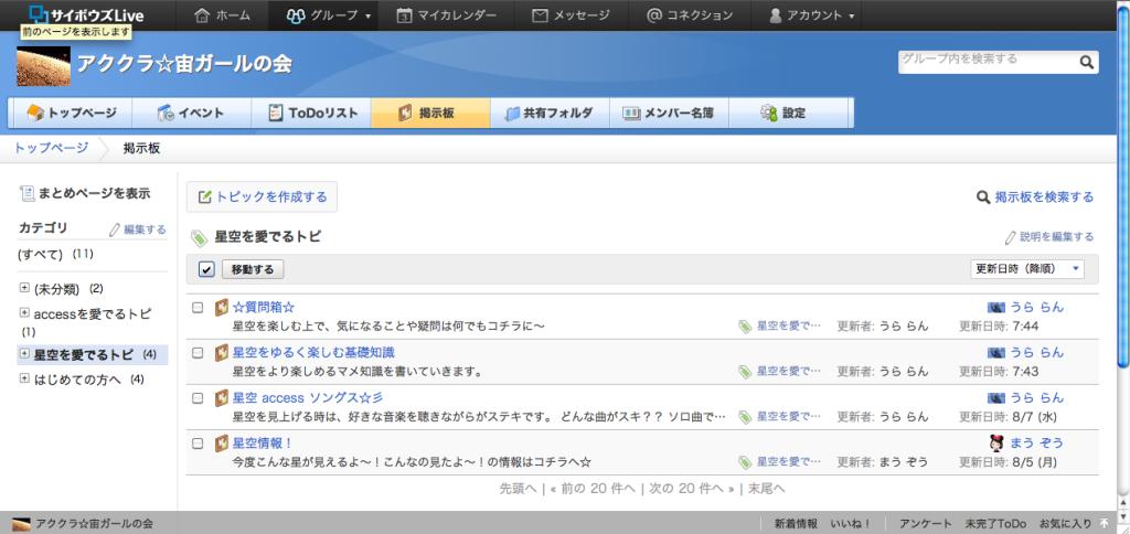 スクリーンショット(2013-08-08 8.06.14)