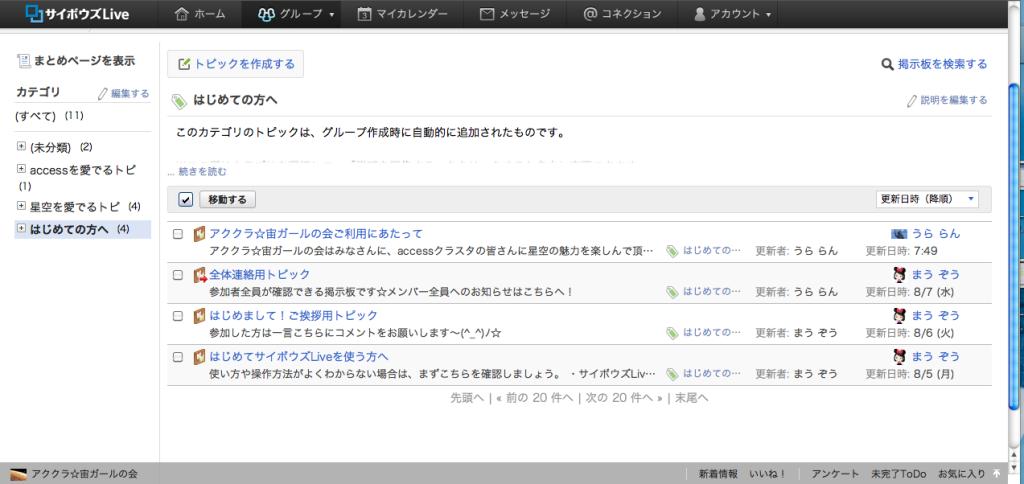 スクリーンショット(2013-08-08 8.06.04)