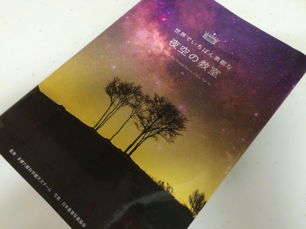 世界でいちばん素敵な夜空の教室【よくある質問に答えてくれた本】