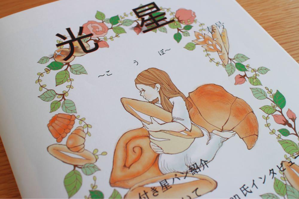 【お知らせ】星パン屋さんの冊子に星の話を書かせて頂きました【お取り寄せ可能】