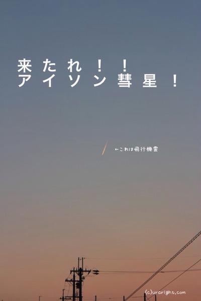 【アイソン彗星特集】彗星はギャンブルだ!!11月15日最新情報!!