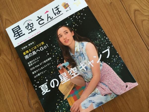 宙ガール向け雑誌 星空さんぽ vol.2 は、こんな感じの雑誌だったよっていう書評