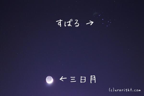 シャープな三日月と重なるヒアデス星団を見よう (ついでにすばるも) 【2014年5月1日 19時ごろ】