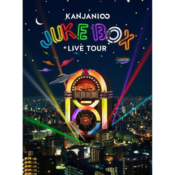 本編3時間、特典映像7時間!!【関ジャニ∞ LIVE TOUR JUKE BOX】が秀逸だった件