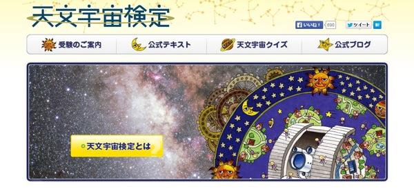 【第4回 天文宇宙検定 2014年10月12日(日)】受験申し込みが始まったよ☆