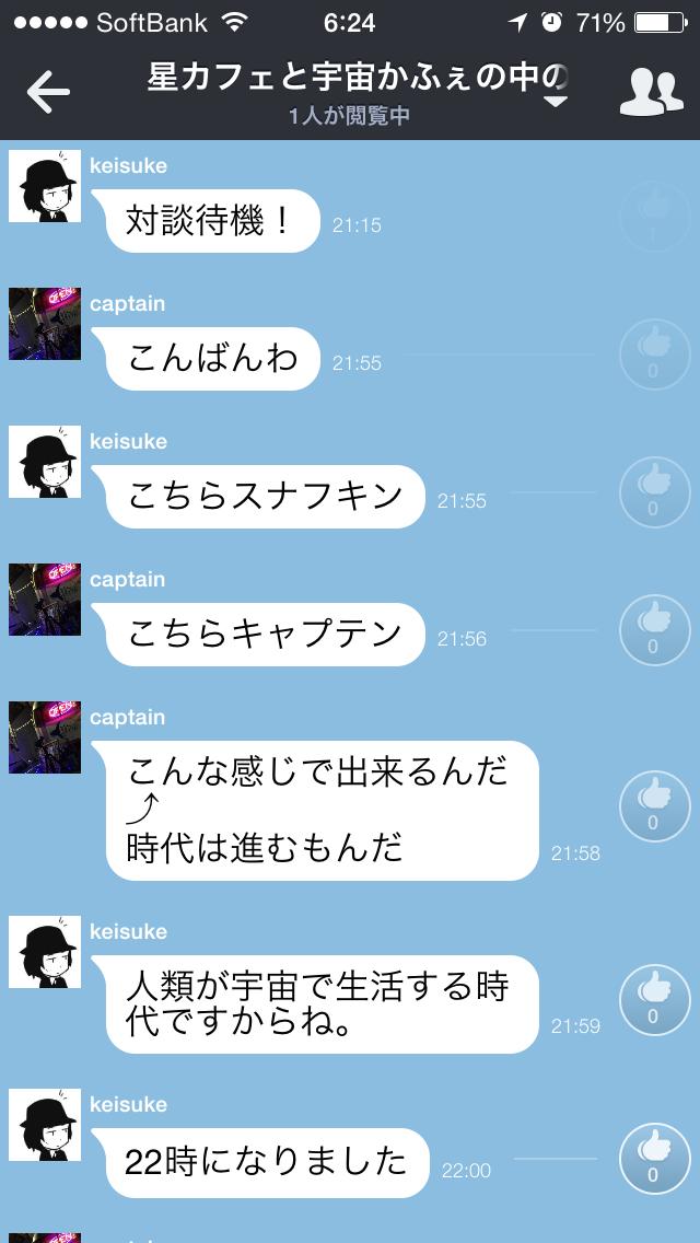 星カフェSPICAと宇宙かふぇの中の人のネット対談レポート:6/10(火)22:00~23:00