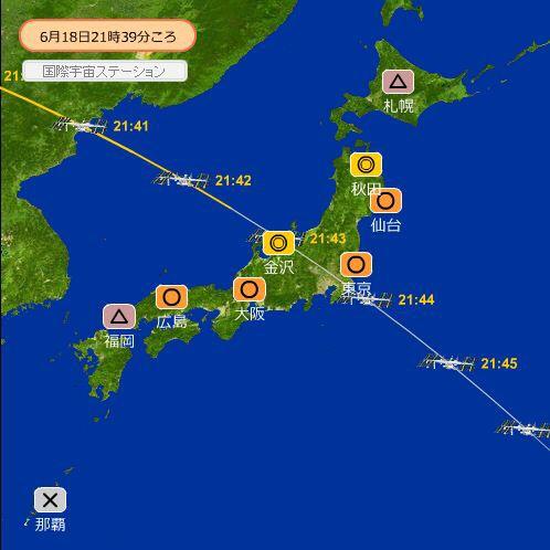 【国際宇宙ステーションを肉眼で見よう!】6月18日(水)21:39頃~21:43頃 方角は北西から北らへん