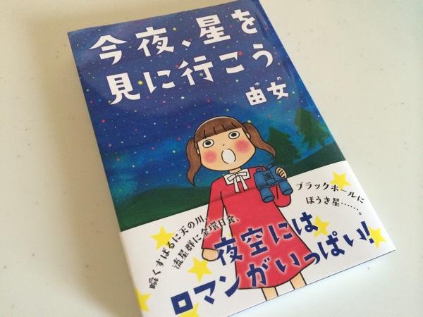 「今夜、星を見に行こう」読書リポート【ゆるゆる~っと星空知識をもらおう】