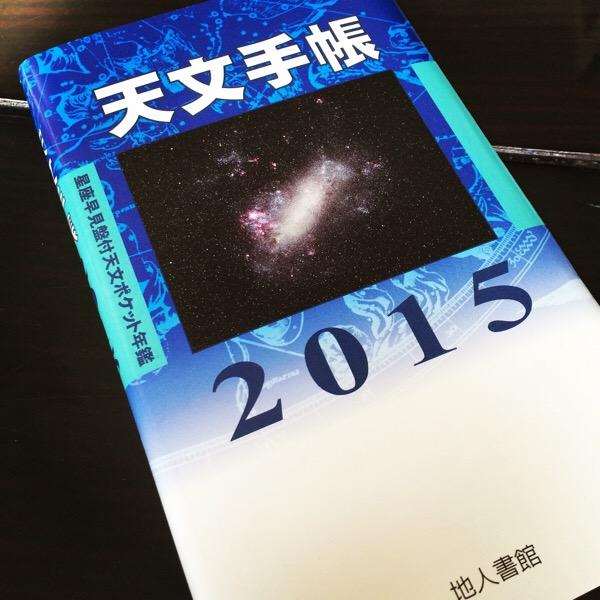 2015年の星空データブックとして【天文手帳】を買ってみた