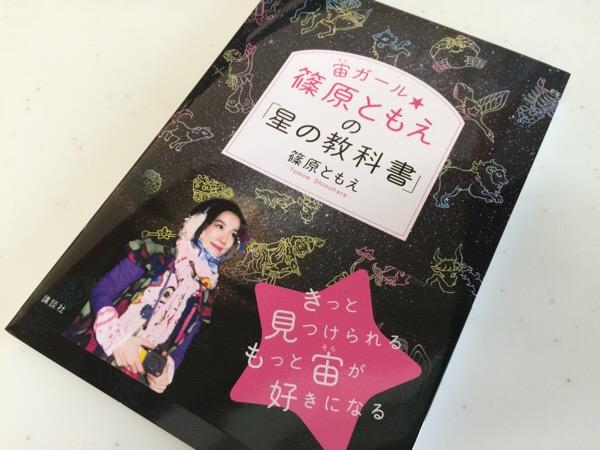 【宙ガール☆篠原ともえの「星の教科書」】めっちゃ可愛いくて分かりやすい入門書のご紹介