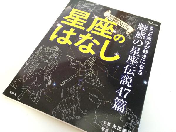 気軽に読める神話「星座のはなし」【書評】