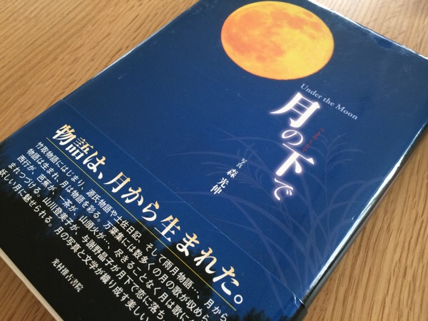 月を読む【梅雨の夜の読書のススメ】