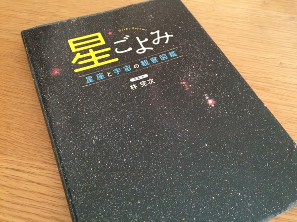 お家で星座を探すのに最適な本【星ごよみ】