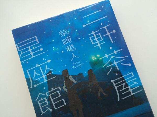 星座神話の超解釈にぞっこん【三軒茶屋星座館】