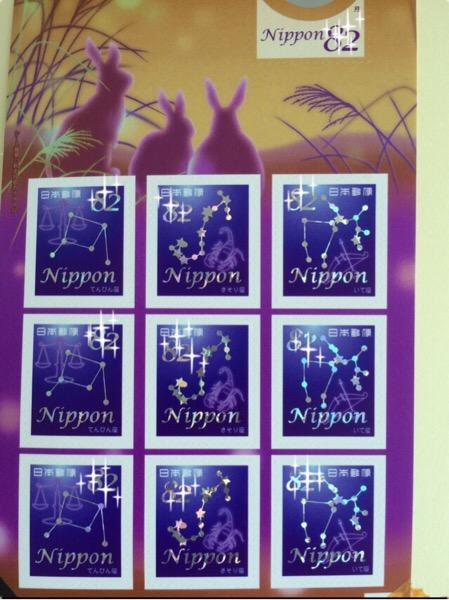 星座の切手に隠された【月】を探そう!