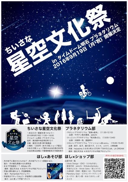 【2016年9月19日】「ちいさな星空文化祭」に行こう【@東京都中央区】