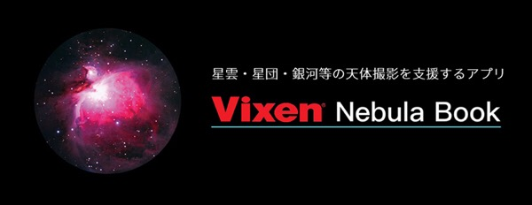 星団・星雲を探すアプリ「Nebula Book」を使ったすばるの探し方