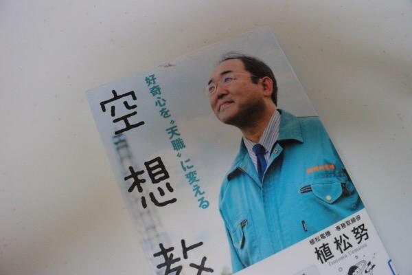 (リアル下町ロケット)植松努さんのTEDスピーチは聞くだけで何か行動したくなる【動画あり】