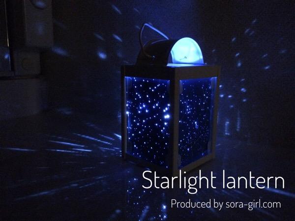 若杉高原の星空を持って帰ろう!「星灯りのランタン」ワークショップをプロデュースした話