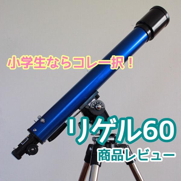 【リゲル60】初心者向け2万円台の天体望遠鏡を紹介します