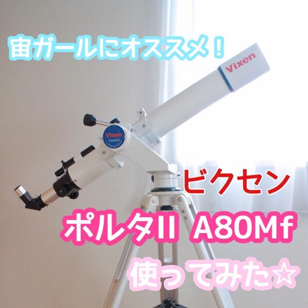 天体望遠鏡の売れ筋No1!ビクセンのポルタII A80Mf商品レビュー