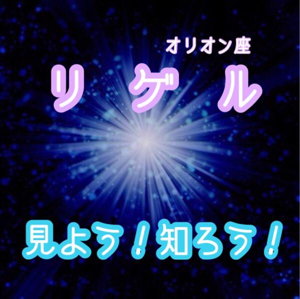 リゲル(オリオン座)を見つけよう。知ろう。【べらぼうに遠いのに明るく輝く星】