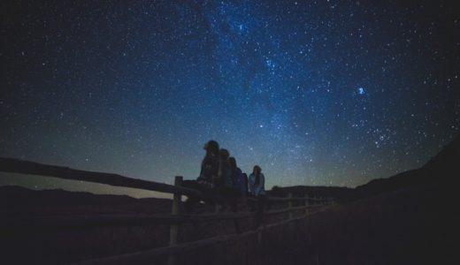 今日の星空が楽しくなる!ちょっとした豆知識まとめ【保存版】