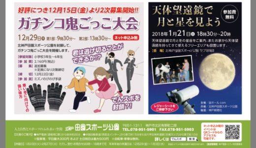【お知らせ】2018年1月21日(日) 「天体望遠鏡で月と星をみよう」開催