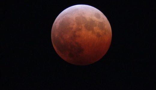 【2018年1月31日】マツ●の知らない月食の世界・・・的な。