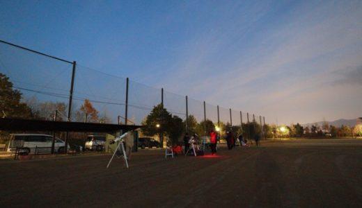 【イベント開催レポート】「天体望遠鏡で月と星を見よう」2018年冬