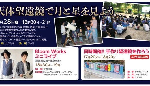 【イベントお知らせ】7月28日(土)天体望遠鏡で月と星をみよう in北神戸田園スポーツ公園