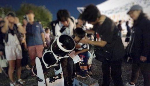 星空案内in西宮ガーデンズ2018夏:1000人が見上げた星空イベント