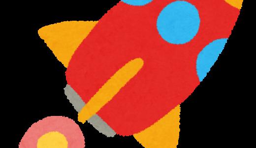 ロケットと宇宙船の違いは?素朴な疑問を調べてみた。