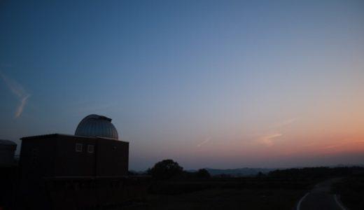 プライベート天文台という聖地に訪問した話