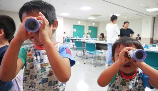 親子で楽しむ時間「星の教室」開催レポ