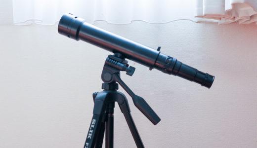 子供でも簡単!工作望遠鏡を組み立ててみた【国立天文台望遠鏡キット】