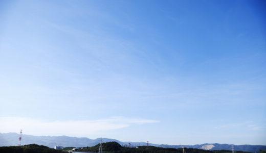 空の写真が上手くなりたい私が1番最初にやったこと
