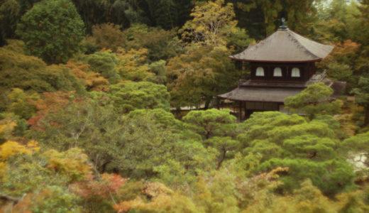 観月と銀閣寺の深い関係を感じる旅