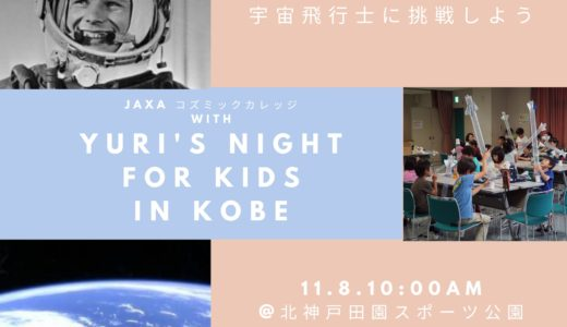 誰かの「意味のあること」に・・・【Yuri's Night For Kids in KOBE開催レポート】