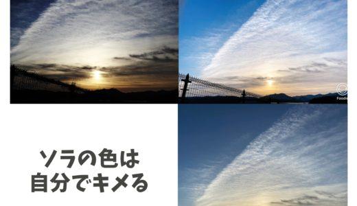 アプリやカメラを変えて空を自由に撮ろう